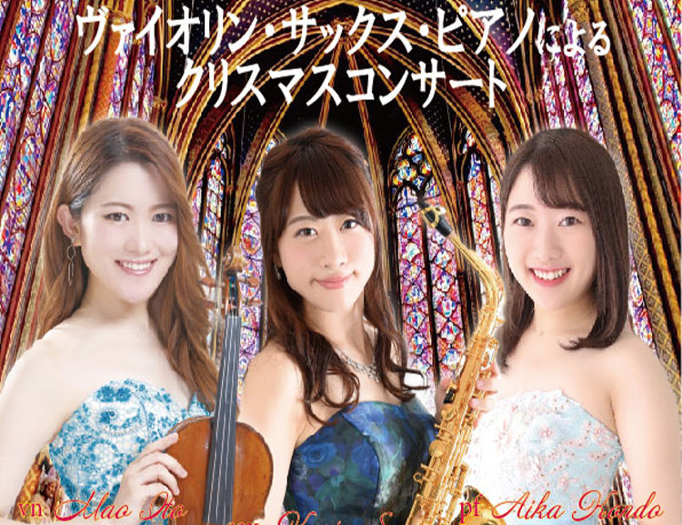 12/25 大手町KDDIホール ヴァイオリン・サックス・ピアノによるクリスマスコンサート