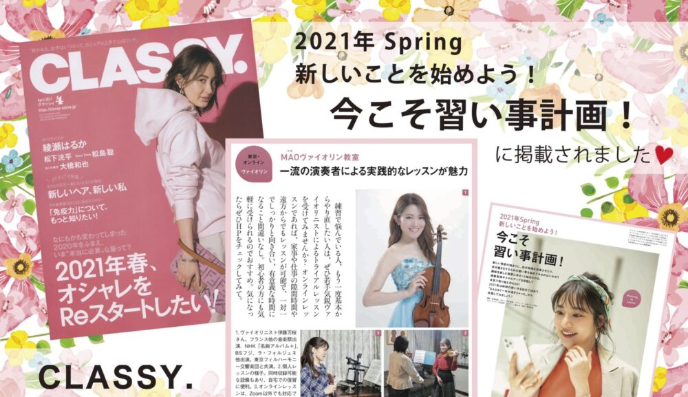 光文社「CLASSY.4月号」掲載