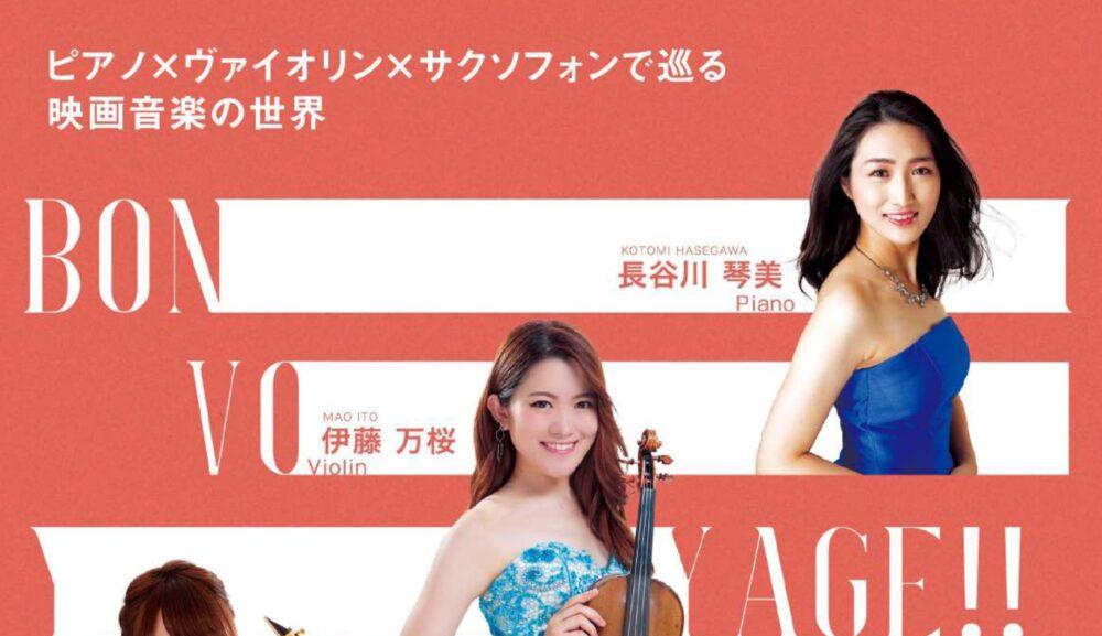 2021/10/9 19:00 大泉学園ゆめりあホール Bon Voyage!! トリオコンサート